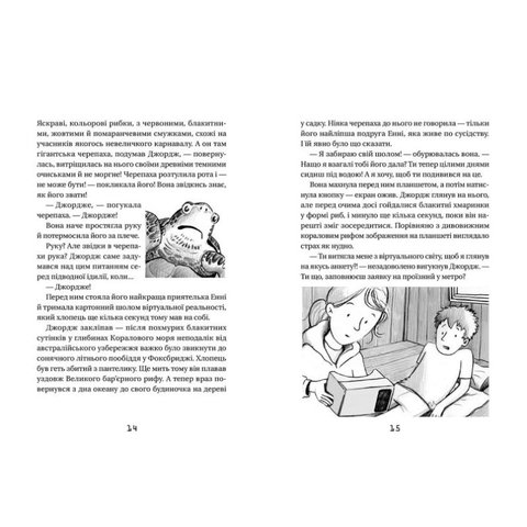 Книга Джордж і блакитний супутник - Хокинг Стивен, Хокинг Люси Превью 5