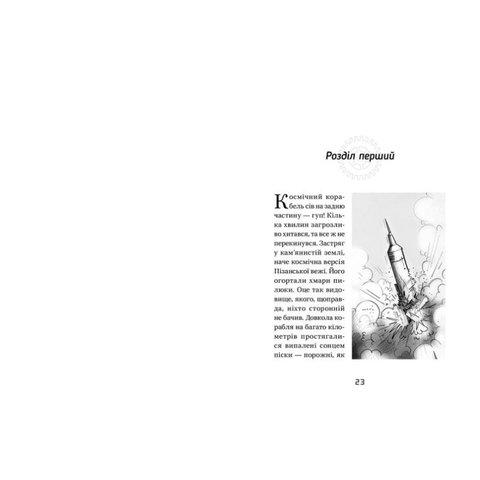 Книга Джордж і корабель часу - Гокінґ Стівен, Гокінґ Люсі Прев'ю 1